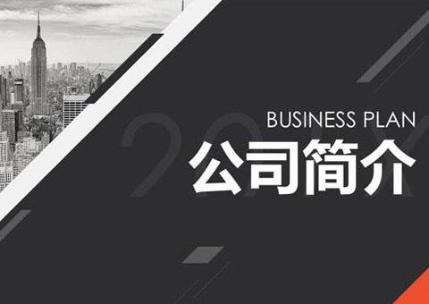 广州市金谷硬质合金制品有限公司公司简介